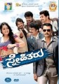 Snehitharu Movie Poster