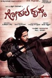 Gokula Krishna Movie Poster