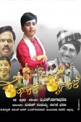 Kamsale Kaisale Movie Poster