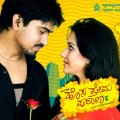 Hosa Prema Purana Movie Poster