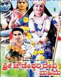 Sri Chowdeshwari Devi Mahime Movie Poster