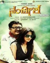 Nandeesha Movie Poster
