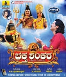 Bhaktha Shankara Movie Poster