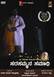 Sarasammana Samadhi Movie Poster