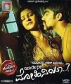 Yare Nee Mohiniya Movie Poster