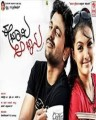 Ee Bhoomi Aa Bhanu Movie Poster
