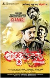 Attahasa Movie Poster