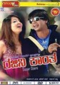 Rajani Kantha Movie Poster