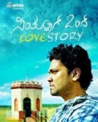 Simpallag Ond Love Story Movie Poster