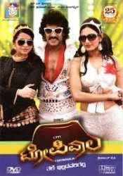 Topiwala Movie Poster