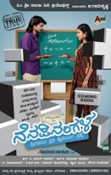 Nenapinangala Movie Poster