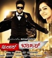 Andar Bahar Movie Poster