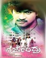Gajendra Movie Poster