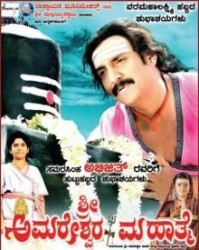Sri Amareshwara Mahathme Movie Poster