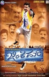 Jinke Mari Movie Poster