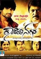 Cauvery Nagara Movie Poster