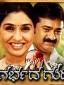 Garbhada Gudi Movie Poster