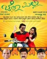 Chellapilli Movie Poster