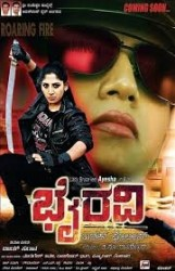 Bhairavi Movie Poster