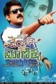 Mangana Kaili Manikya Movie Poster