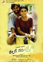 Case No. 18/9 Movie Poster