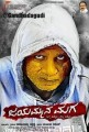 Jayammana Maga Movie Poster