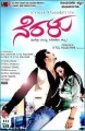 Neralu Movie Poster