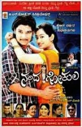 Nanda Gokula Movie Poster