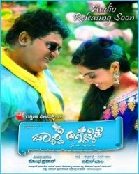 Pyarge Aagbitaithe Movie Poster