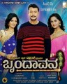 Brundavana Movie Poster