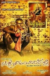Chithramandiradalli Movie Poster