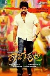 Rajahuli Movie Poster