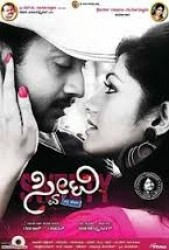 Sweety Movie Poster
