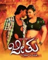 Jeethu Movie Poster