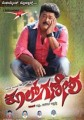 Cool Ganesha Movie Poster