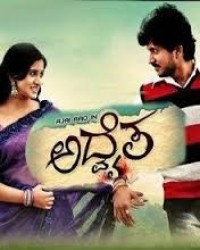 Advaitha Movie Poster