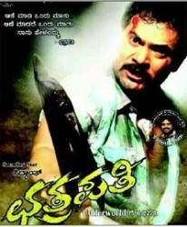 Chathrapathi Movie Poster