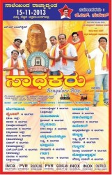 Sadhakaru Movie Poster