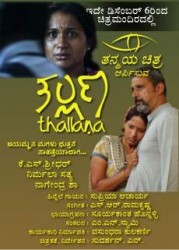 Thallana Movie Poster