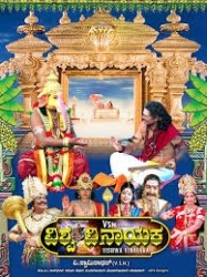 Vishwa Vinayaka Movie Poster