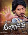 Angaraka (Kannada) Movie Poster