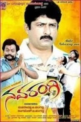 Navarangi Movie Poster