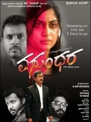 Vasundhara Movie Poster
