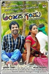 Anjada Gandu Movie Poster