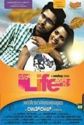 Nan Life Alli Movie Poster