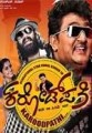 Karodpathi Movie Poster