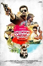Ulidavaru Kandanthe Movie Poster
