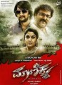 Manikya Movie Poster