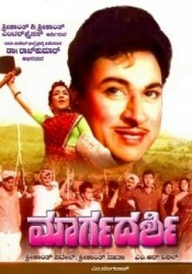 Margadarshi Movie Poster