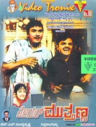 Mayor Muthanna Movie Poster